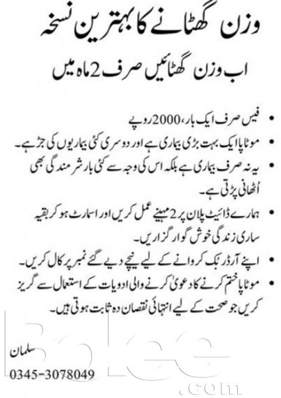 Abs Diet In Urdu - Diet Plan