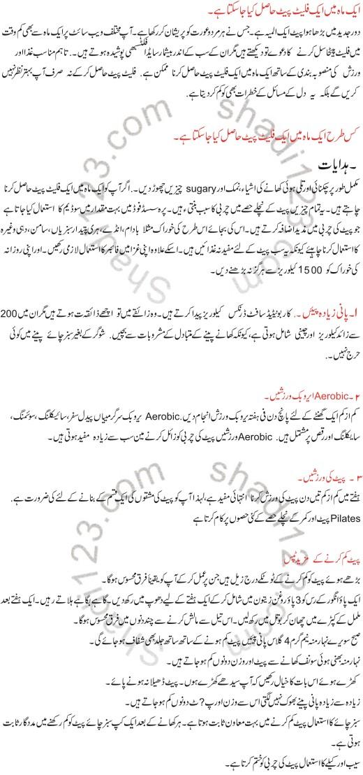 Diet Plan for Weight Loss in 7 days in Urdu   GM Diet Pakistani Version