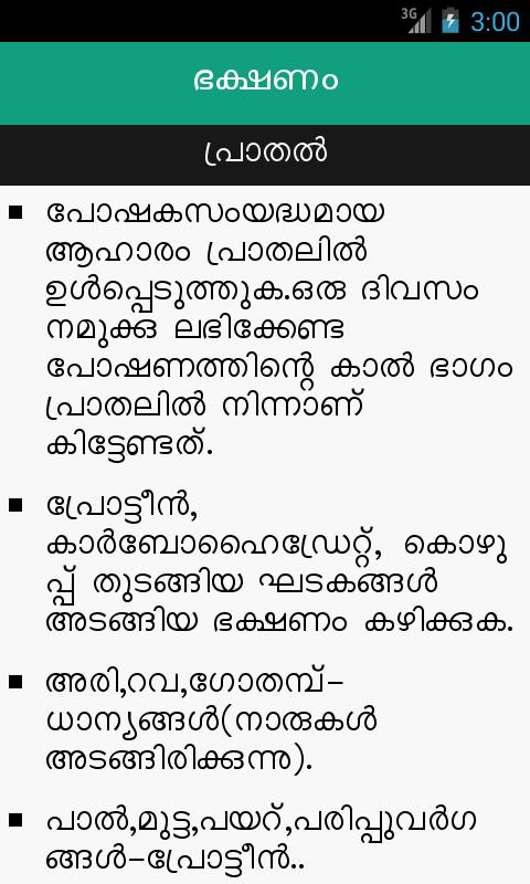 Healthy Food List Malayalam